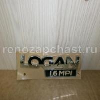эмблема крышки багажника renault logan, 1.6, оригинал