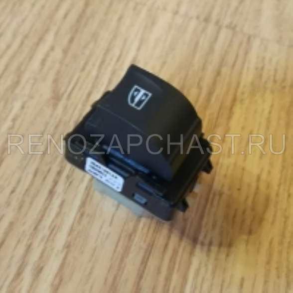 кнопка стеклоподъемника задняя renault logan 2 sandero 2 kaptur, оригинал, 254217475r