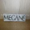 эмблема крышки багажника renault megane, аналог,908897337r