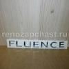 Эмблема крышки багажника Renault Fluence, оригинал, 908890019R